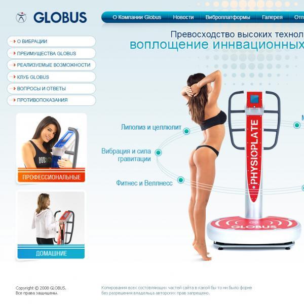 Pазработка сайта Globus