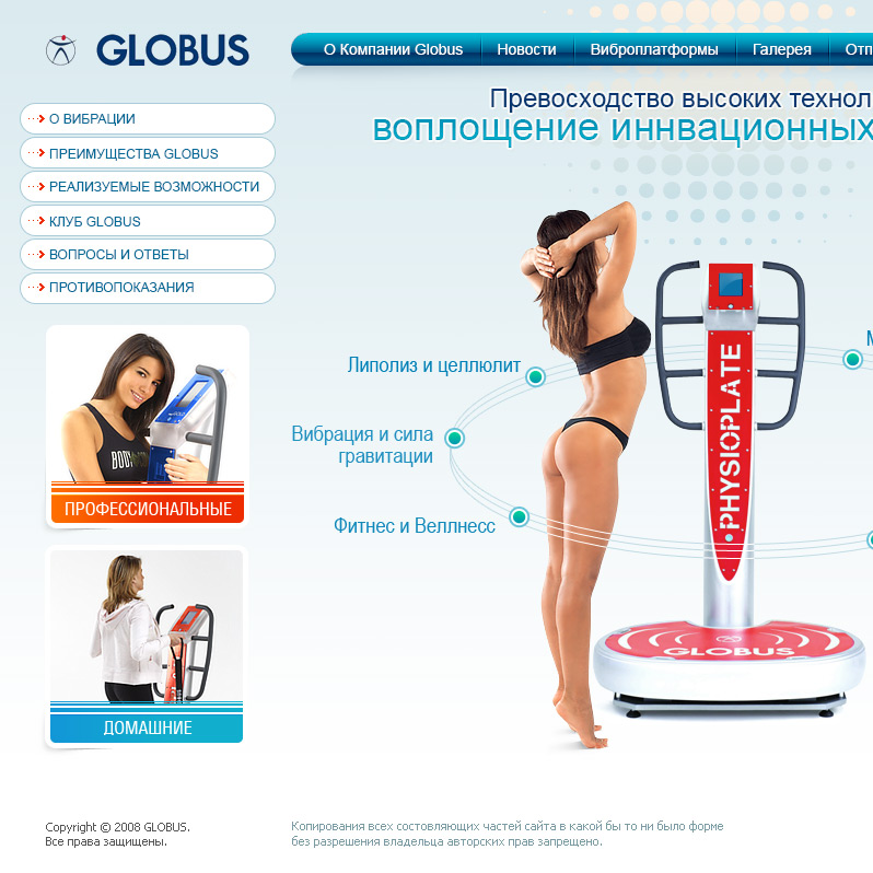 Website development Globus
