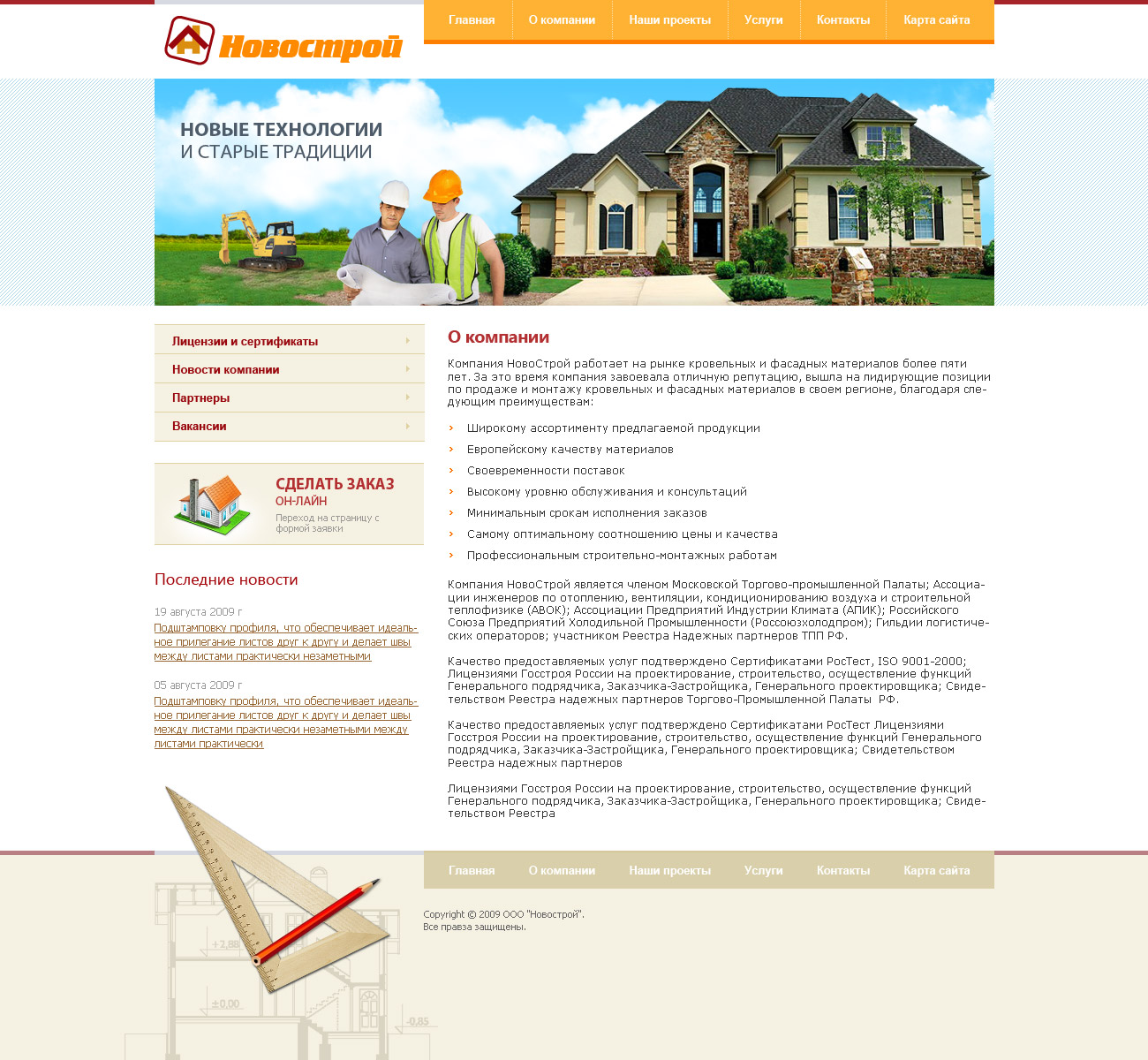 Website development Novostroy