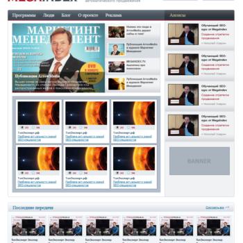 megaindex.tv