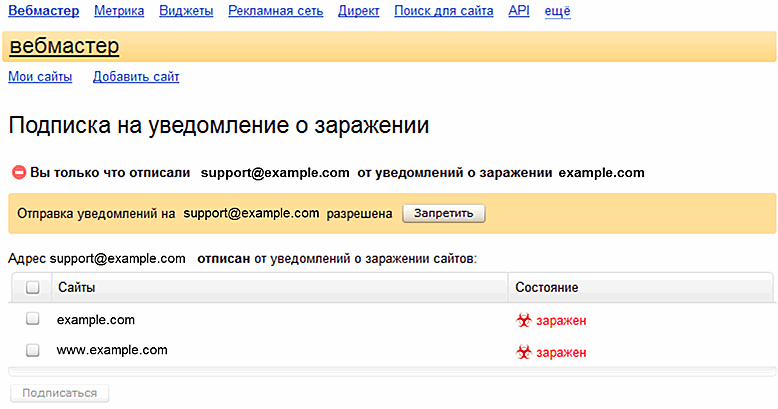 Yandex send mail about virus