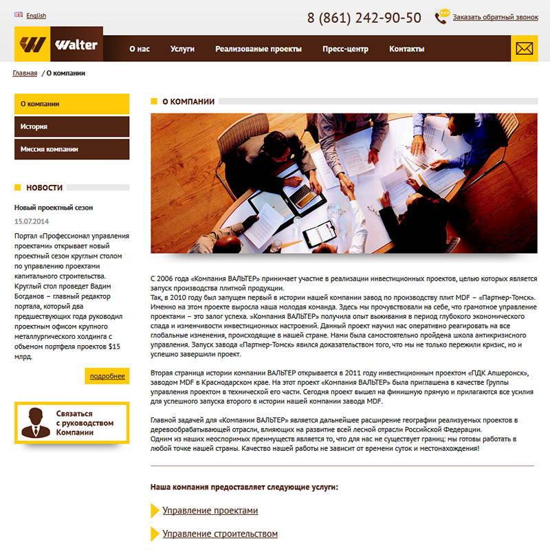 WALTER Company website
