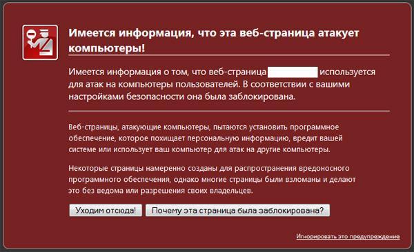 опасный сайт