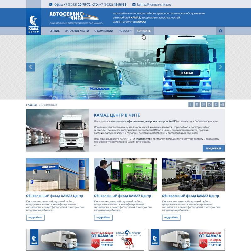 Autoservice-Chita website