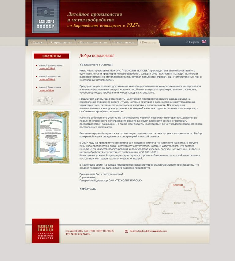 Сайт завода «ТЕХНОЛИТ ПОЛОЦК»