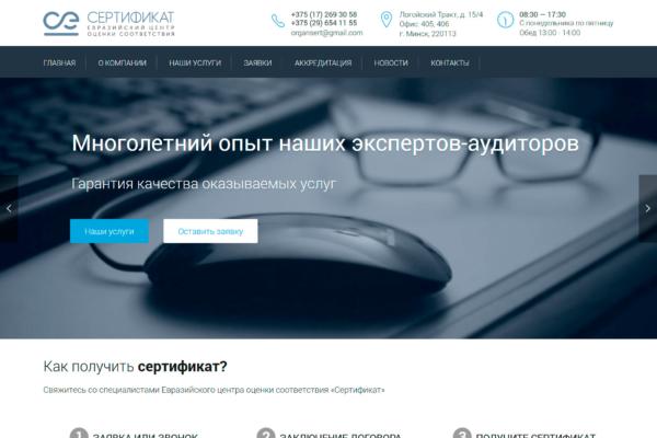 """ООО """"Евразийский центр оценки соответствия """"Сертификат"""""""
