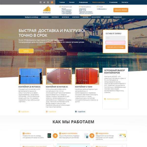 Сайт Kaskad ltd