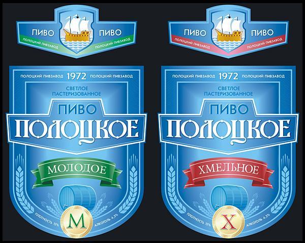 Дизайн для Полоцкого пивзавода