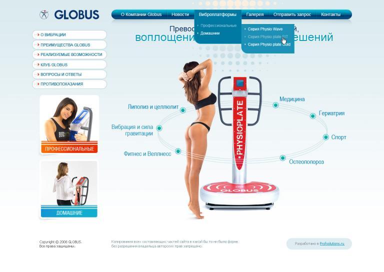 Компания Globus