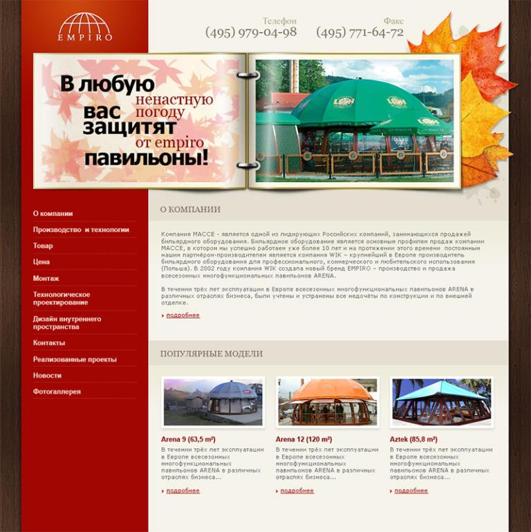 Сайт компании EMPIRO