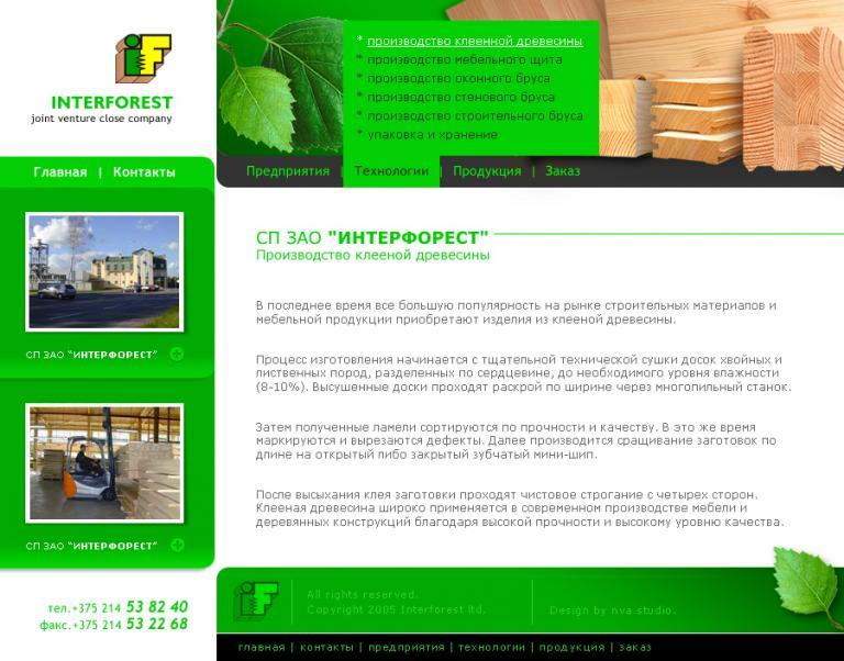 interforest дизайн сайта