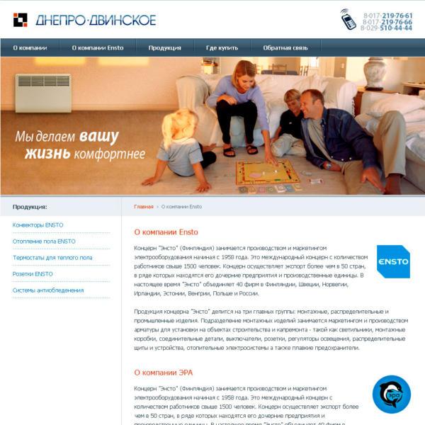 Веб-сайт ОАО «ДНЕПРО-ДВИНСКОЕ»