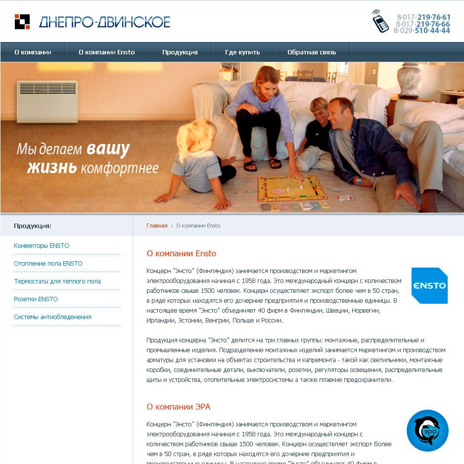 Website of DNIPRO-DVINSKOE