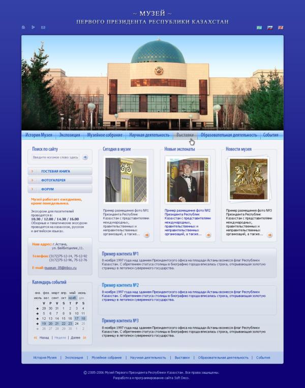 Дизайн сайта музея президента республики Казахстан