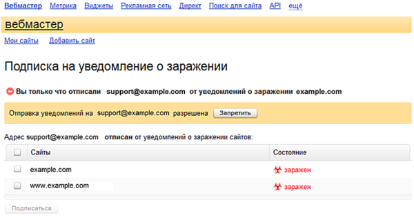 Yandex send mail about virus