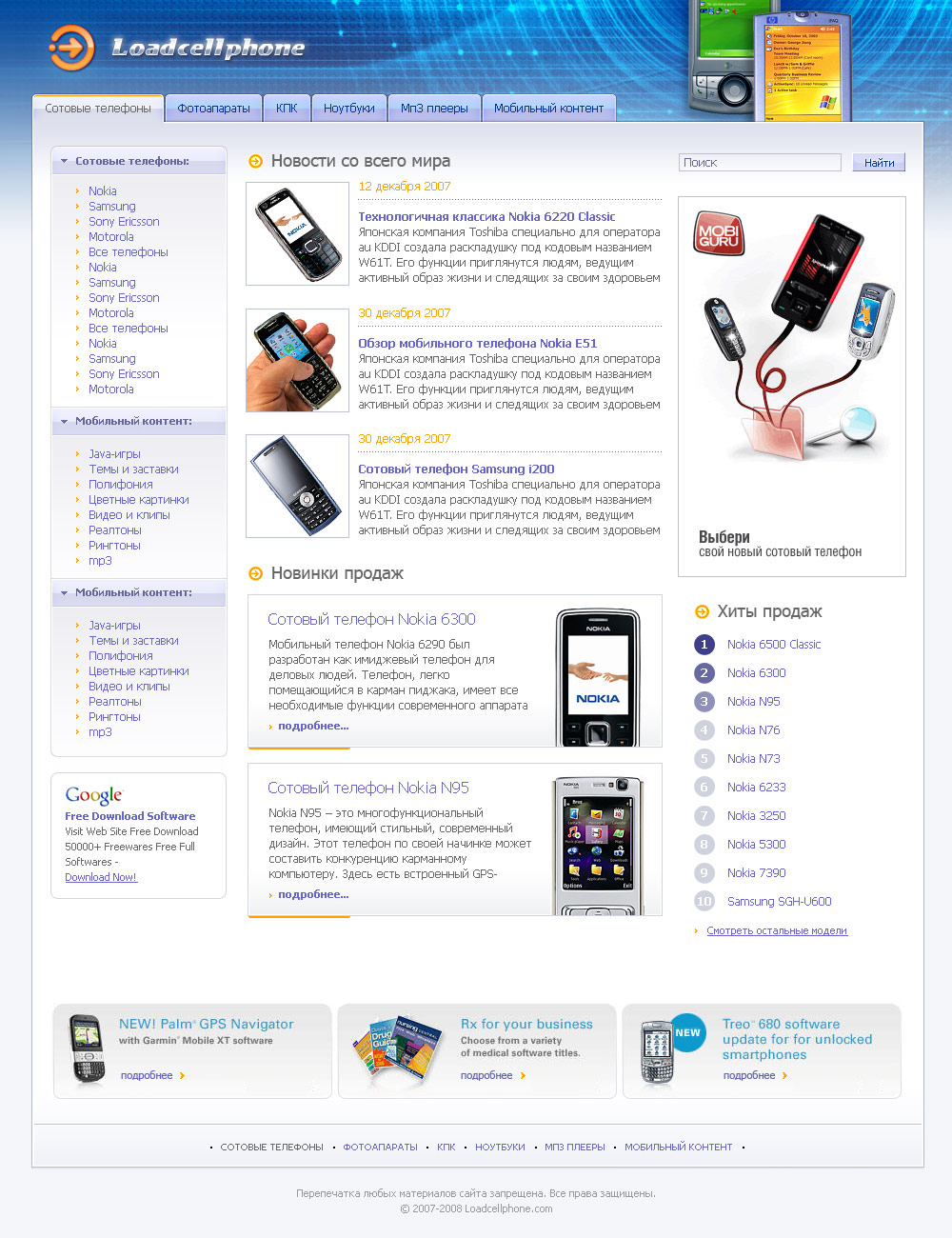 Loadcellphone online store design