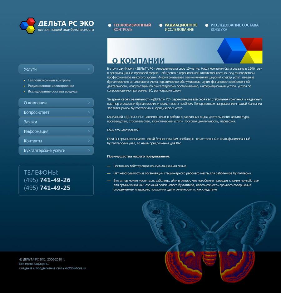 DELTA RS ECO website
