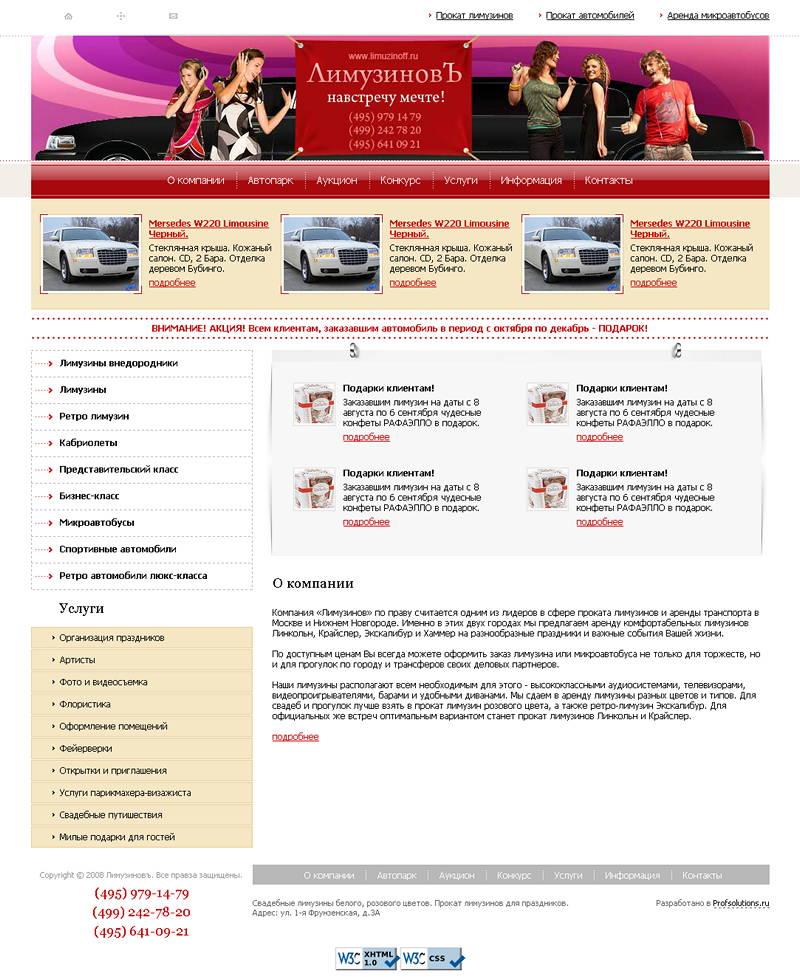 Rent of limousines website